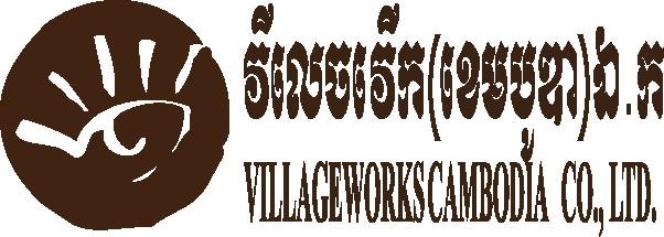 Camboya - Villageworks
